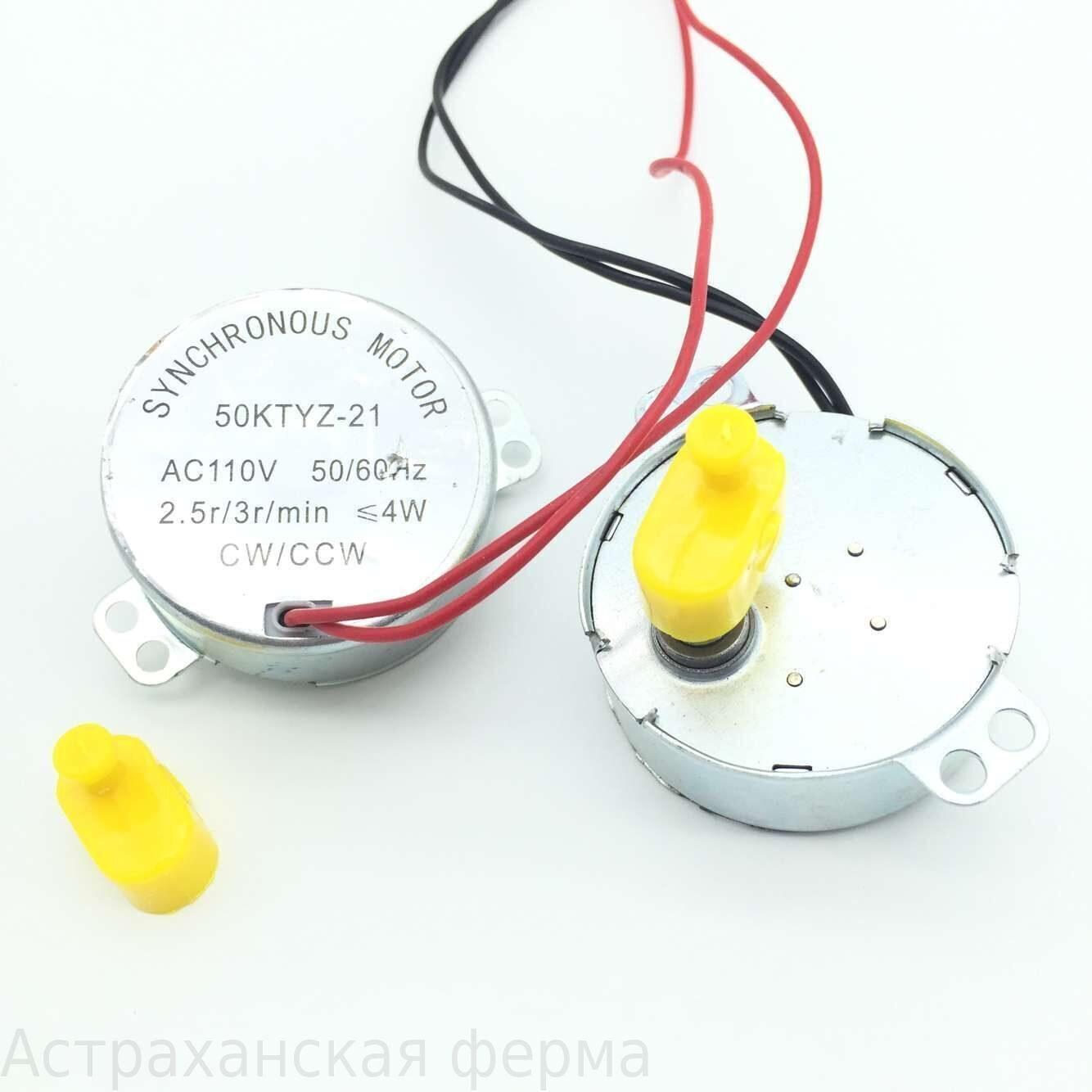 Мотор для инкубатора, двигатель для переворота яиц 2,5-3 об./мин